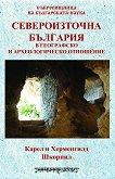 Североизточна България в географско и археологическо отношение - Карел Шкорпил, Херман Шкорпил -