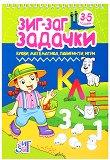 Зиг-заг задачки: Букви, математика, лабиринти, игри за деца на 3 - 5 години -