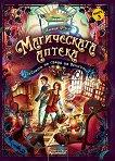 Магическата аптека - книга 3: Тайната на града на Вечните - Анна Руе -