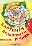 Картинен правописен речник за 3. клас - Евтимия Манчева, Маргарита Тороманова -