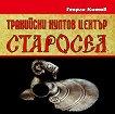 Тракийски култов център Старосел - Георги Китов -