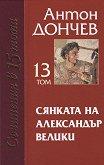 Съчинения в 15 тома - том 13: Сянката на Александър Велики - Антон Дончев -
