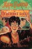 Хари Потър и Огненият бокал - книга 4 - Дж. К. Роулинг -
