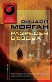 Разреден въздух - Ричард Морган -