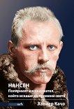 Нансен: Полярният изследовател, който искаше да промени света - Хавиер Качо -