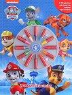 Игривите пастели: Пес патрул - детска книга