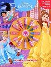 Игривите пастели: Принцеса -