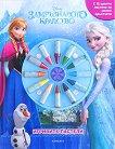 Игривите пастели: Замръзналото кралство - игра