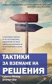 Тактики за вземане на решения - Саймън Мюлер, Джулия Дар -