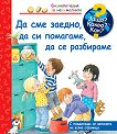 Енциклопедия за най-малките: Да сме заедно, да си помагаме, да се разбираме - детска книга