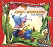 Приказки незабравими в рими: Лече буболече - Георги Авгарски - детска книга