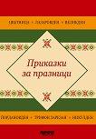 Приказки за празници - Даниела Борисова -