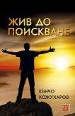 Жив до поискване - Кънчо Кожухаров -