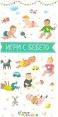 Игри с бебето: Книжка + 28 карти - книга