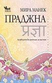 Праджна: Аюрведически ритуали за щастие - Мира Манек -