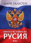 Кратка история на Русия - Марк Галеоти - книга