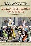 Александър Велики: Хаос и кръв -