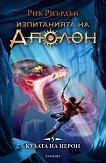 Изпитанията на Аполон - книга 5: Кулата на Нерон - Рик Риърдън -