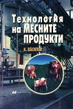 Технология на месните продукти - Костадин Василев -