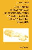 Суровини и материали за производство на хляб, хлебни и сладкарски изделия - учебник