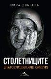 Столетниците - благословия или орисия - книга