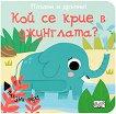 Плъзни и дръпни!: Кой се крие в  джунглата? - детска книга