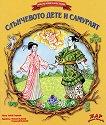 Приказки в рими за деца любими: Слънчевото дете и самураят -