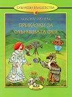 Слънчеви вълшебства - книга 4: Приказки за слънчевата фея -