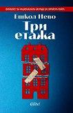 Три етажа - Ешкол Нево - книга