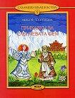 Слънчеви вълшебства - книга 5: Приказки за слънчевата фея -