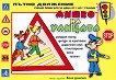 Мишко на улицата : Пътно движение - учебно помагало за деца от 3 до 7 години -