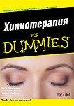 Хипнотерапия For Dummies -