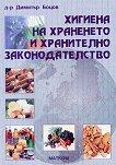 Хигиена на храненето и хранително законодателство - Димитър Боцов -