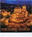 Стенен календар - Православни храмове 2021 -