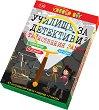 Училище за детективи 2 - В тайнствения замък - Комплект активни карти за игра с маркер и стикери -