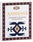 Алманах. Традиции и празници на българите - книга
