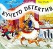 Кучето детектив - Джулия Доналдсън - книга