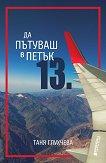 Да пътуваш в петък 13-ти - Таня Глухчева -