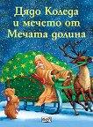 Дядо Коледа и мечето от Мечата долина - Норберт Ланда -