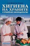 Хигиена на храните и хранителното законодателство - Димитър Боцов -