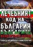 Лечебният код на България, българите и българската азбука според космичната нумерология -