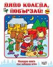 Дядо Коледа, побързай! - детска книга