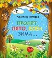Пролет, лято, есен, зима... - Христина Петрова -