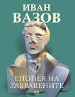 Епопея на забравените - Иван Вазов -