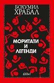 Моритати и легенди - Бохумил Храбал -