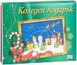 Коледен подарък - комплект за деца от 9 до 14 години - Зелен комплект -