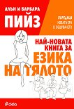 Най-новата книга за езика на тялото - Алън Пийз, Барбара Пийз - книга