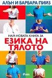 Най-новата книга за езика на тялото - книга