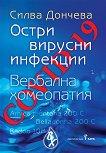 Вербална хомеопатия: Covid-19 - остри вирусни инфекции - книга