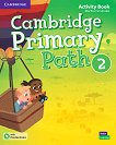 Cambridge Primary Path - ниво 2: Работна тетрадка по английски език + допълнителни материали -